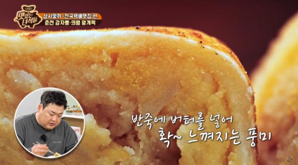 (출처=맛있는녀석들 유튜브)