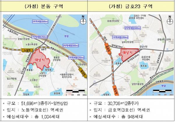 ▲공공재개발 2차 후보지 선정 구역 (자료제공=국토교통부)