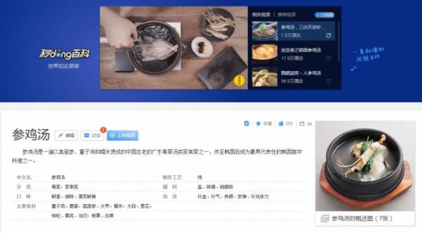 ▲중국 최대 포털사이트 '바이두'의 백과사전이 김치에 이어 삼계탕도 중국에서 한국으로 전래했다고 기술하고 있는 것으로 나타나 논란이 되고 있다. (사진출처=바이두 백과 캡처)
