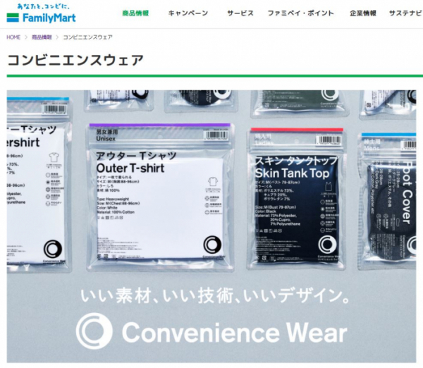 ▲애초 패밀리마트는 간사이 지역에서 이 제품을 시범 판매할 때 '베이지'라고 색깔을 표기했지만, 전국 판매를 개시하면서 '살색'으로 표현을 바꿨다. 사진은 일본 패밀리마트 홈페이지의 편의복 코너. (사진출처=일본 패밀리마트 홈페이지 캡처)