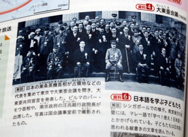 ▲30일 일본 문부과학성의 검정을 통과한 일본 고교 교과서에 1943년 11월 도조 히데키(東條英機·1884∼1948) 당시 일본 총리가 아시아 지역 점령지 등의 대표를 모아서 도쿄에서 개최한 대동아회의 기념사진이 실려 있다. (연합뉴스)