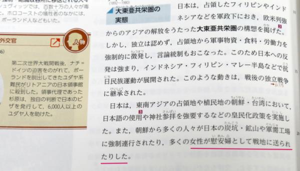 ▲30일 일본 문부과학성의 검정을 통과한 일본 고교 역사 교과서에 전쟁 중 벌어진 일본군 위안부 동원에 관해 '여성이 위안부로 전지(戰地)에 보내졌다'는 취지의 설명(붉은 밑줄)이 실려 있다. (연합뉴스)