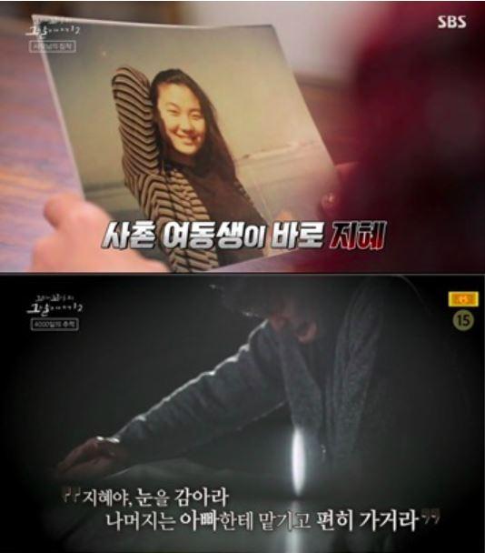(출처=SBS '꼬꼬무2' 방송화면)