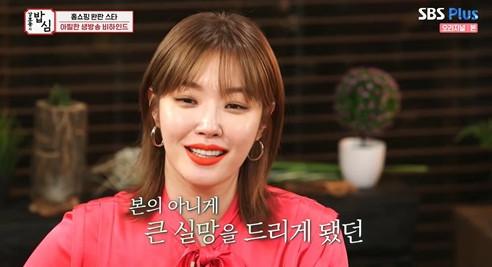 (출처=SBS 플러스 '강호동의 밥심' 방송캡처)