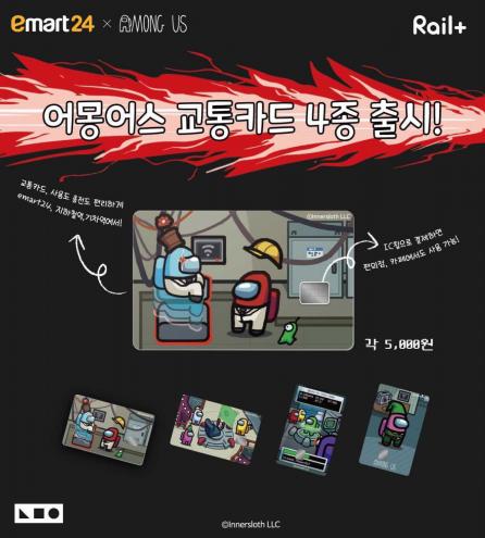 ▲사진=어몽어스 카드