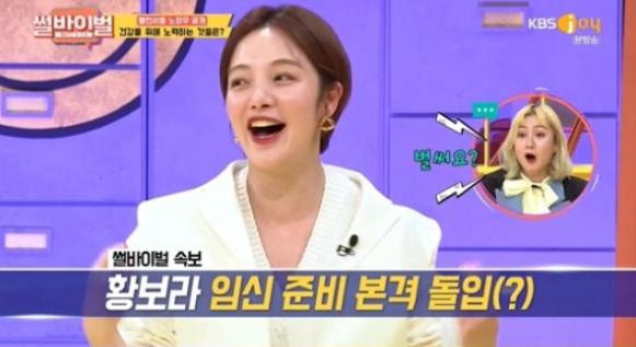 ▲황보라 (출처=KBS Joy '썰바이벌' 캡처)