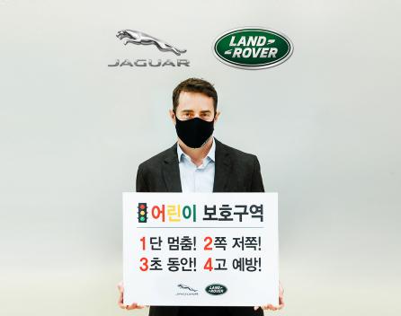 ▲재규어 랜드로버 코리아, '어린이 교통안전 릴레이 챌린지' 동참  (사진제공=재규어랜드로버코리아)