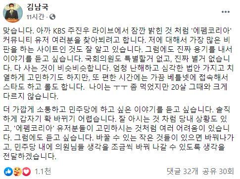 """▲김 의원은 """"(에펨코리아가) 저에 대해서 가장 많은 비판을 하는 사이트인 것도 잘 알고 있다. 그럼에도 진짜 용기를 내서 이야기를 듣고 싶다""""고 말했다. (사진출처=김남국 의원 페이스북 캡처)"""
