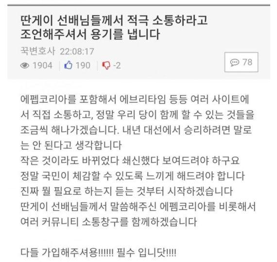 ▲문제는 김 의원이 직접 에펨코리아 커뮤니티에 방문하겠다는 의사를 밝히면서도 친여 커뮤니티로 분류되는 딴지일보에 글을 남겨 에펨코리아 가입을 당부했다는 것이다. (사진출처=딴지일보 게시판 캡처)
