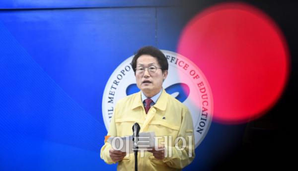 ▲조희연 서울시교육감 (신태현 기자)