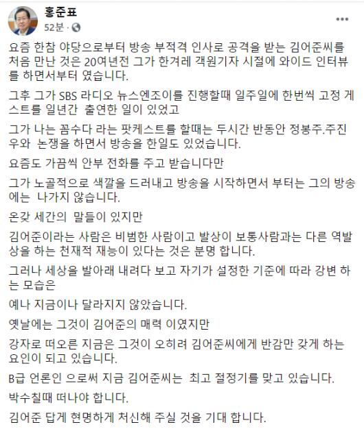 (캡처=홍준표 의원 SNS)