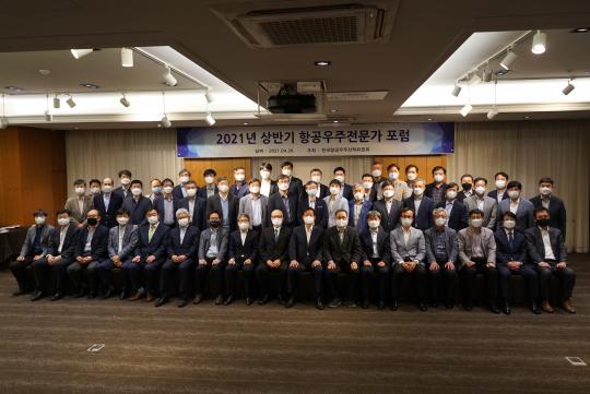 ▲한국항공우주산업㈜은 26일 서울시 삼성동 오크우드호텔에서 미래 국내 항공우주산업 발전 방향에 대한 '2021 상반기 항공우주전문가 포럼'을 열었다.  (사진제공=KAI)
