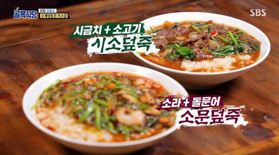 (출처=SBS '골목식당' 방송 캡처)