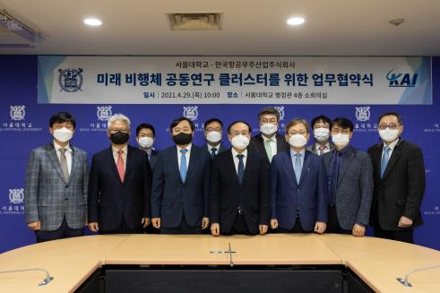 ▲한국항공우주산업은 29일 서울대학교와 '4차 산업 기술 및 미래 비행체 공동연구 클러스터를 위한 업무협약'을 체결했다.   (사진제공=KAI)