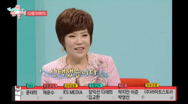 ▲'전참시'(사진제공=MBC)