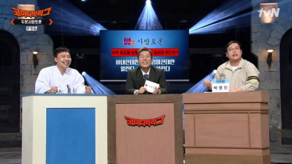 ▲두분사망토론(사진=tvN '코미디빅리그' 방송화면 캡처)