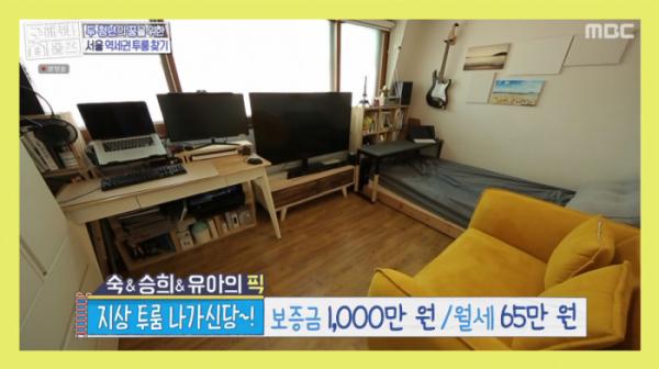 ▲지상투룸 나가신당(사진=MBC 방송화면 캡처)