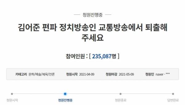 ▲김어준 씨를 TBS에서 퇴출해달라는 국민청원이 게시 5일 만에 20만 명을 돌파했다. (사진출처=청와대 국민청원 홈페이지 캡처)