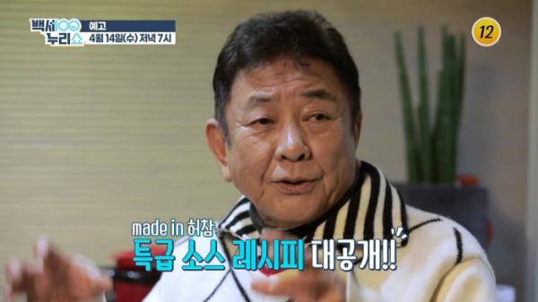 ▲'백세누리쇼' 허참(사진제공=TV조선)