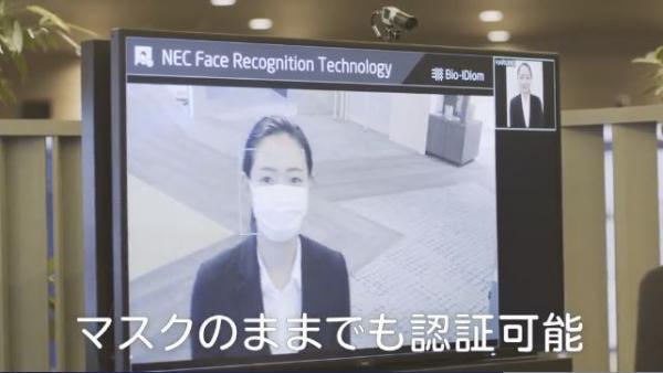 ▲NEC의 얼굴 인증 시스템 (NEC 홈페이지 영상 캡처)