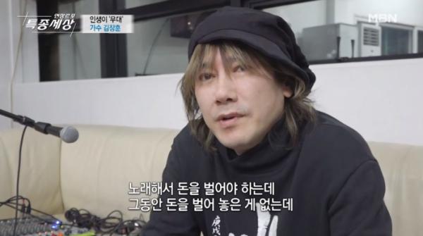 ▲김장훈 해명 (사진=MBN 방송화면 캡처)