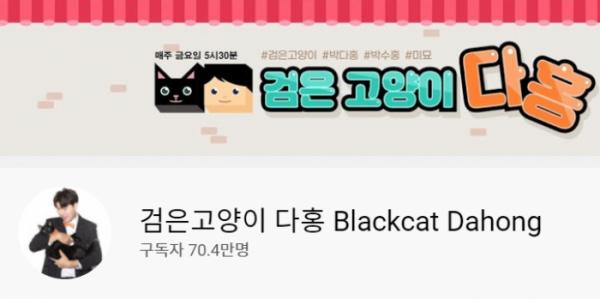 ▲박수홍 (출처=유튜브 채널 '검은고양이 다홍' 캡처)