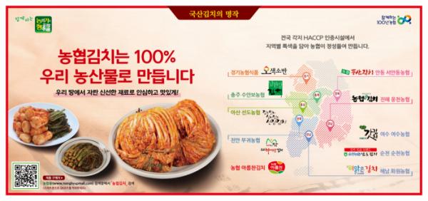 ▲농협경제지주는 19일부터 '농협김치 소비촉진 행사'를 실시한다. (자료제공=농협경제지주)