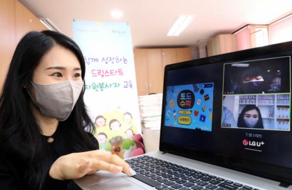 ▲성남시 '드림스타트' 관계자가 온라인으로 취약계층 아동의 학습을 지원하고 있다. (사진제공=LG유플러스)