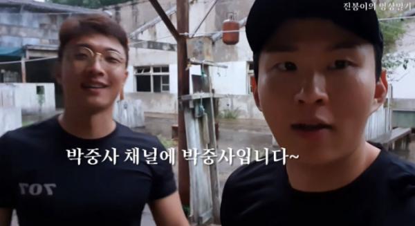 ▲박중사(왼), 이진봉 (출처=유튜브 채널 '진봉이의 영상일기' 캡처)