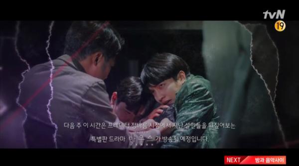 ▲드라마 '마우스' 16회 예고 無(사진=tvN 방송화면 캡처)