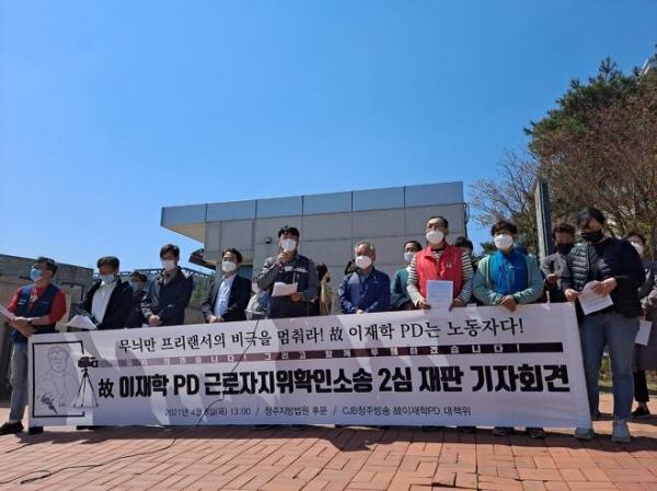 ▲8일 열린 고 이재학 PD 근로자지위 확인소송 2심 재판 기자회견. (사진제공=연합뉴스)
