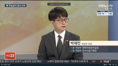 ▲박재민 국방부 차관. (출처=연합뉴스TV 캡처)