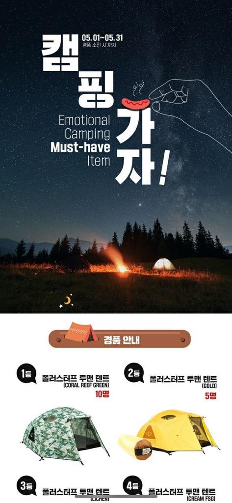 ▲논란이 된 GS25 이벤트 포스터 (연합뉴스)