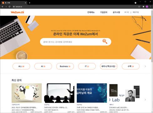 ▲줌(Zoom) 기반 공개형 인공지능 교육 플랫폼 WeZum(위줌)의 메인 화면이다. (사진제공=딥헬릭스)