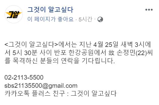 ▲SBS '그것이 알고 싶다' 제작진, 손정민 씨 관련 제보 공지. (그것이 알고싶다 페이스북 캡처)