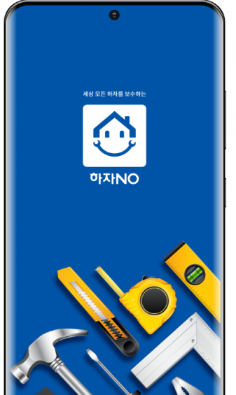 ▲하자 보수연결 플랫폼 '하자노' 화면