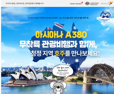 ▲아시아나항공은 이달 '가고 싶은 호주, 만나고 싶은 호주' 콘셉트로 A380 무착륙 관광비행을 세 차례(15일, 22일, 30일) 운항한다.  (사진제공=아시아나항공)