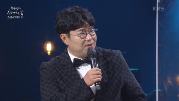 ▲조영수 (출처=KBS2 '유희열의 스케치북' 캡처)