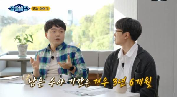 ▲공소시효(사진=tvN 방송화면 캡처)