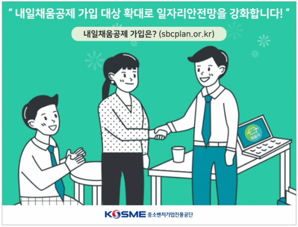 (사진제공=중소벤처기업진흥공단)
