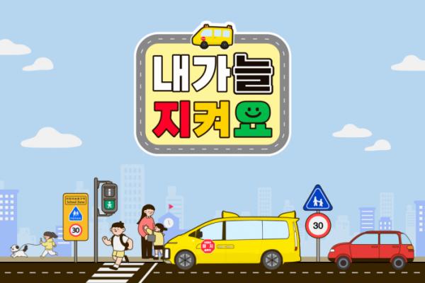 ▲SK가스가 '어린이 통학 안전 캠페인'을 진행한다. (사진제공=SK가스)