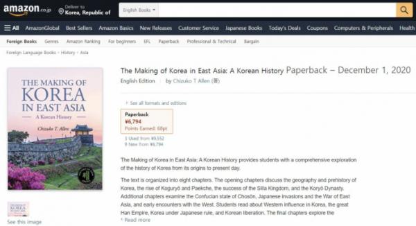 ▲일본 아마존닷컴에 '동아시아에서 한국의 형성: 한국사'(The Making of Korea in East Asia: A Korean History'이 올라와 있는 모습.  아마존닷컴 화면 캡처