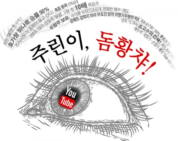 ▲유튜브 주식채널