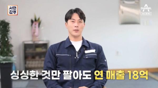 ▲'서민갑부' 다이버(사진제공=채널A)