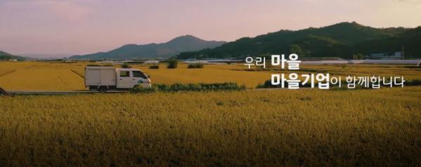 (출처=마을기업 홍보영상 캡처)