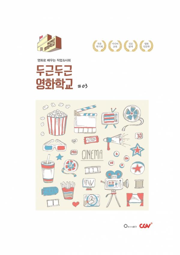 ▲'두근두근 영화학교' (사진제공=CGV)