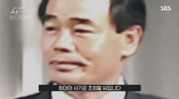 ▲'꼬꼬무' 조희팔(사진=SBS 방송화면 캡처)