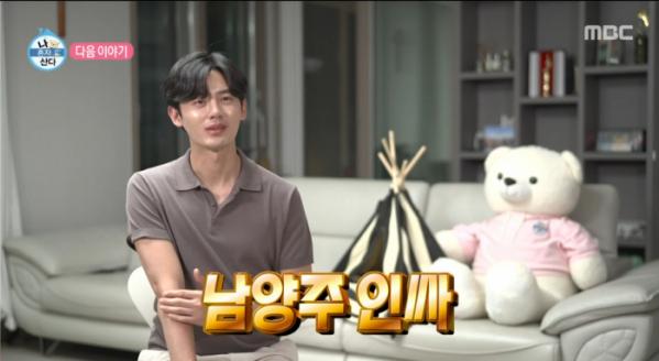 ▲'나혼자산다' 이지훈 예고(사진=MBC 방송화면 캡처)