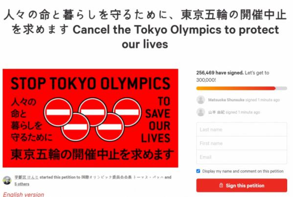 ▲도쿄올림픽 중단 촉구 온라인 청원. (사진=체인지닷오알지 갈무리)