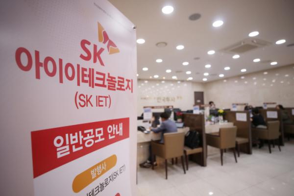 ▲SK아이이테크놀로지(SKIET) 공모주 일반 청약이 시작된 4월28일 오전 서울 여의도 한국투자증권 영업부에 관련 안내문이 설치되어 있다. (연합뉴스)